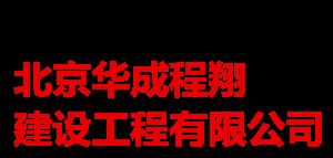 北京消防验收