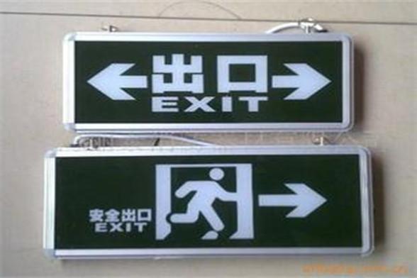 出口标志灯