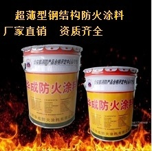 室外超薄型油性钢结构防火涂料